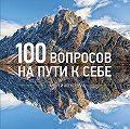 Андрей Алексеев -100 вопросов