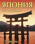 Татьяна Григорьева - Япония: путь сердца