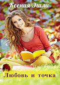 Ксения Эшли -Любовь и точка. Семь романтических историй