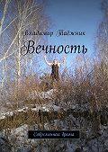 Владимир Таёжник -Вечность. Современная драма