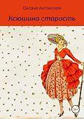 Оксана Антонская -Ксюшина старость