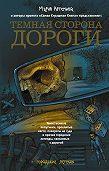 Юрий Погуляй -Темная сторона дороги (сборник)