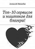 Алексей Номейн -Топ-10сервисов иништяков для блогера!