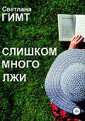 Светлана Гимт -Слишком много лжи