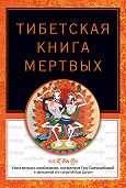 Роберт Турман - Тибетская книга мертвых