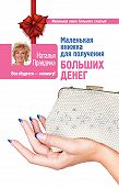 Наталия Правдина -Маленькая книжка для получения больших денег