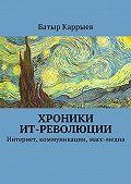 Батыр Сеидович Каррыев -Хроники ИТ-революции