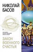 Николай Басов - Проблема выживания
