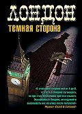 Десмонд Барри -Лондон. Темная сторона (сборник)