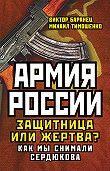 Виктор Баранец, Михаил Тимошенко - Армия России. Защитница или жертва? Как мы снимали Сердюкова