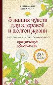 Геннадий Кибардин -5 наших чувств для здоровой и долгой жизни. Практическое руководство