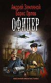 Борис Орлов, Андрей Земляной - Офицер