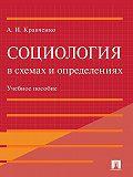 Альберт Кравченко -Социология в схемах и определениях. Учебное пособие