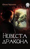 Юлия Чернова -Невеста дракона