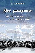 К. Г. Левыкин - Мой университет: Для всех – он наш, а для каждого – свой