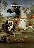 Григорий Рыжов -Рассказы иочерки. Избранное