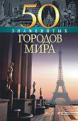 Татьяна Иовлева -50 знаменитых городов мира