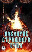 Геннадий Демарев -Накануне страшного суда