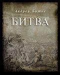 Андрей Битов -Битва