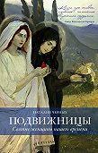 Наталья Черных - Подвижницы. Святые женщины нашего времени