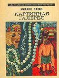 Михаил Пухов -Контратака