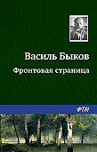 Василь Быков -Фронтовая страница