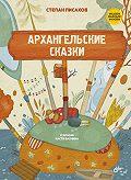 Степан Григорьевич Писахов -Архангельские сказки