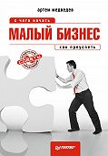 Артем Медведев -Малый бизнес: с чего начать, как преуспеть
