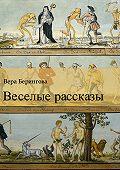Вера Берингова -Веселые рассказы