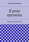 Леонид Кузнецов -Вреке времени