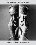 Ян Вильям Сиверц ван Рейзема -Аккорды нового тысячелетия. Accords for New Millenium