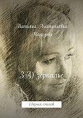 Татьяна Морозова - ЗА) зеркалье. Сборник стихов