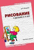 Д. Н. Колдина - Рисование с детьми 3-4 лет. Конспекты занятий
