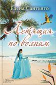 Елена Сантьяго - Летящая по волнам