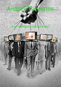 Андрей Сарматов -Как победить пропаганду?