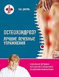 Валентин Дикуль -Остеохондроз? Лучшие лечебные упражнения