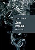 Алекс Дауберт -Дым кальяна