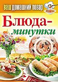 С. П. Кашин -Блюда-минутки