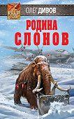 Олег Дивов -Родина слонов