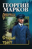 Георгий Марков - Старый тракт (сборник)