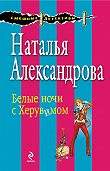 Наталья Александрова -Белые ночи с Херувимом