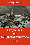 Виктор Дьяков - В году 1238 от Рождества Христова