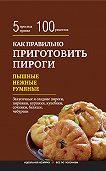 Элга Боровская -Как правильно приготовить пироги