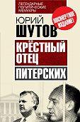 Юрий Шутов -Крёстный отец «питерских»