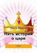 Ольга Манько -Пять историй о царе