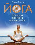 Андрей Липень - Йога. Большая книга лучших асан