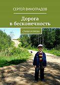 Сергей Виноградов - Дорога вбесконечность
