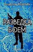 Жеребьёв Владислав -Разведка боем