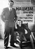 Валентин Давид Брагинский -Нацизм. При чёмздесь тестикулы Гитлера?