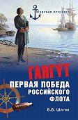 Владимир Шигин -Гангут. Первая победа российского флота